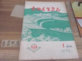 赤脚医生杂志【1976年第1期】