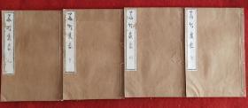 稀见1880年日本明治13年和刻本《 墨竹发蒙》大十六开本四册全,白棉皮纸 大开本 内附大量竹墨图片东京松山堂藏版。