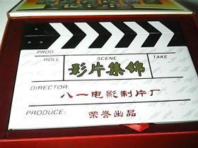 八一影片选萃2011新片选萃(20部老电影)