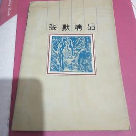 台湾著名诗人张默签名本《张默精品》,永久保真,假一赔百。