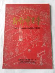 新都宝光寺(16开彩印画册)