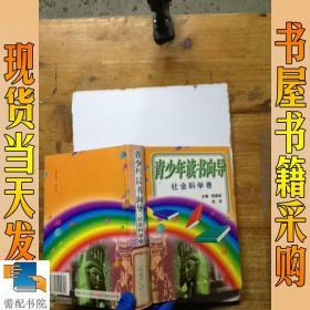 青少年读书向导.社会科学卷