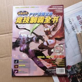 魔兽世界 竞技制霸全书
