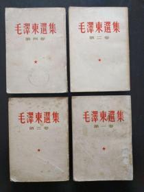毛泽东选集【第1—4卷】(竖版繁体字)