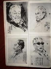 美术插页(单张),杨之光肖像画《黄胄》《张仃》《朱屺瞻》《叶浅予》《蒋兆和》等七幅,