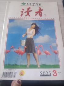 读者2005  3