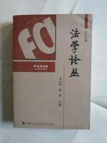 法学论丛(2005年卷)