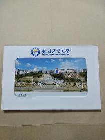黎明职业大学明信片(全套14枚)