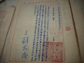 1953年-安徽省人民政府交通厅-内河航运管理局-六安办事处【通知等】70页!主任;刘光复。补图勿订购