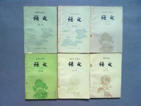 高中语文课本全套6册合售【品相好】【整洁】【整齐】