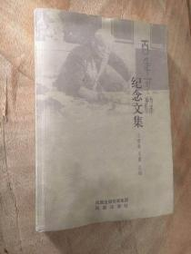 百年可染纪念文集
