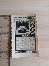 1963年清华大学贺卡