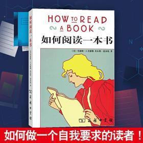 【包邮】如何阅读一本书
