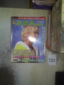 游戏机实用技术2001年6月A(无光盘赠品)