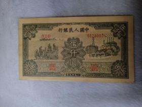 第一套人民币 伍仟元纸币 编号66280031