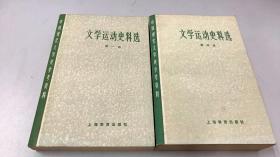 文学运动史料选.第1、4册