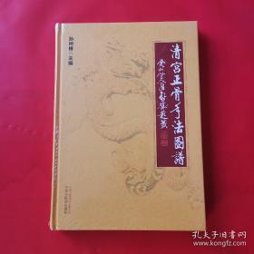 清宫正骨手法图谱(正版)全新
