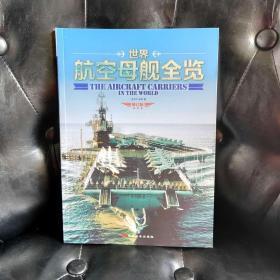 世界航空母舰全览 16开,铜版纸全彩,以建造时间为纲网罗世界从古到今的所有航母,囊括美国海军史上头一艘航母兰利号、加拿大勇士号、英国百眼巨人号、法国贝亚恩号、日本凤翔号、中国001A型航母等,可谓应有尽有,对每一艘单舰都提供高清图片,图片达500余幅,并运用图表清晰介绍每艘航母的开工时间、下水时间、服役时间、性能及战史,这些信息对于读者了解航母的发展史,现状以及其未来发展走势是不可或缺的资料