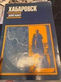 苏联原版地图册 8开