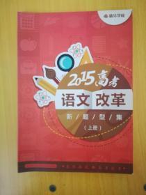 【精华学校】2015年高考语文改革新题型集 上册