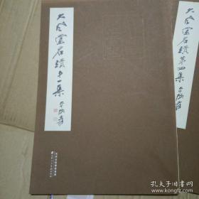 【大风堂名迹 】第一集   天津人民美术出版社