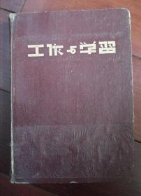 五十年代初《工作与学习》