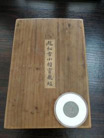 赵松雪小楷灵飞经    民国老字帖  木夹版一册全