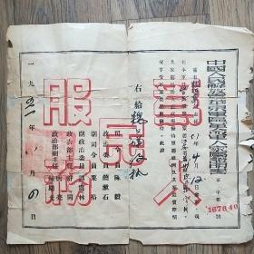 中国人民解放军华东军区革命军人家属证明书