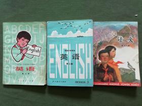 80年代 90年代老课本 3本一起卖 语文英语