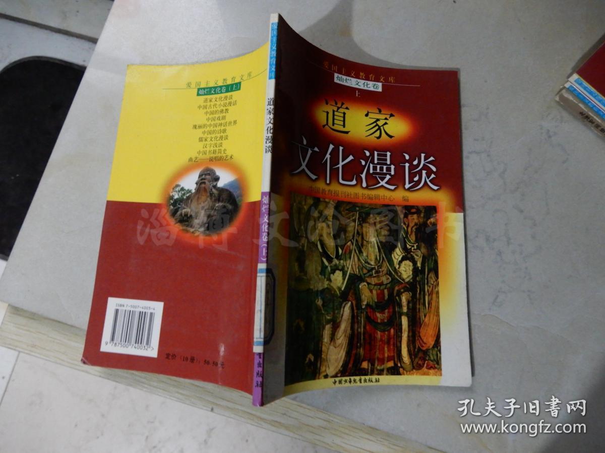 爱国主义教育文库:道家文化漫谈