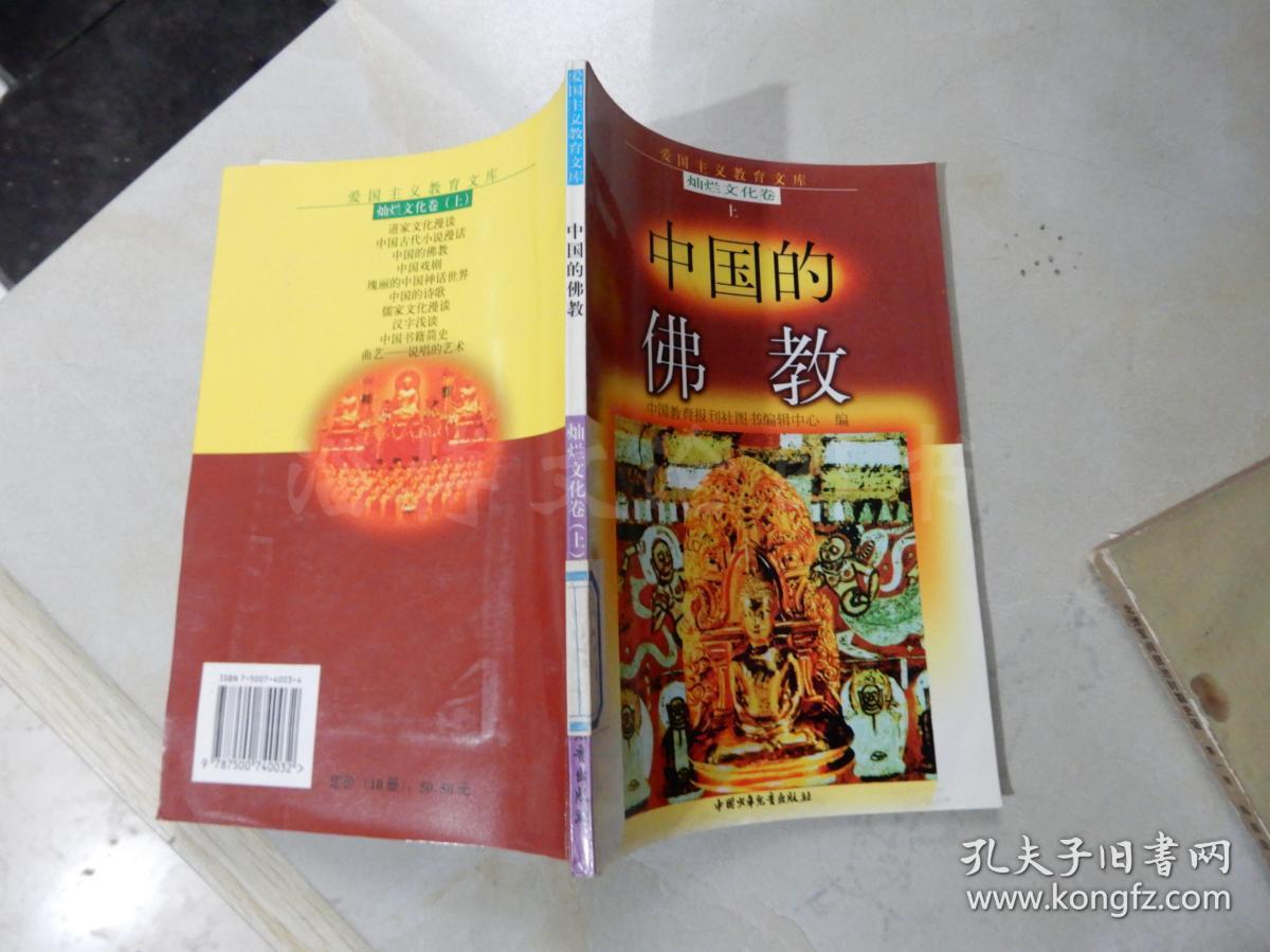 爱国主义教育文库:中国的佛教