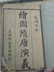 线装书小说:绘图 随唐演义  民国七年出版,全八卷共100回合订成一厚册。