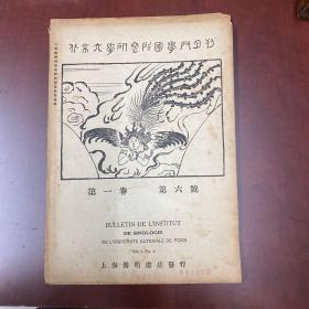 1927 北京大学研究所国学门月刊.陈垣讲诉,回回教源流,一卷六号