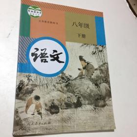 人教版初中语文八年级下册