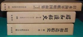 昭和造船史  全3卷  全3册  带盒套   日本造船学会编   原书房  1973年-1987年  品好包邮