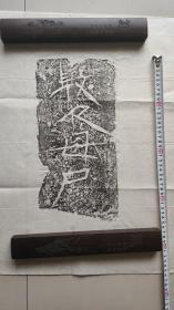 西晋文字砖铭拓片 长35+18cm,价100