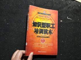 知识型职工培训读本