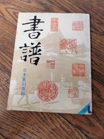 书谱 1987年第2期(总75期)日本篆刻专辑