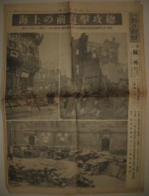 侵华报纸号外 大阪朝日新闻 1932年2月5日第三号外 总攻击前的上海 广东街 四川路五洲药房附近激战 北火车站前陆战队阵地 虬江路 商务印书馆完全占据