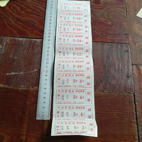 电影票!中州影剧院,黄金院线!老电影票,文革时期,整张10小张!好品相!45元!