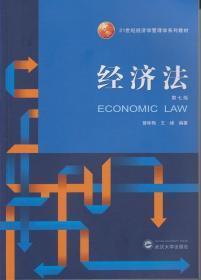 经济法(第七版)曾咏梅