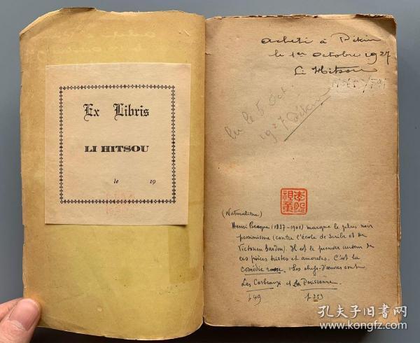 早期中法文翻译家、北京大学法语专业奠基人之一 李熙祖 1927年 签名、钤印、批注、长篇题记并贴藏书票本《贝克剧作集》法文原版 毛边本一厚册 另附李熙祖手迹两张(1922年巴黎出版)