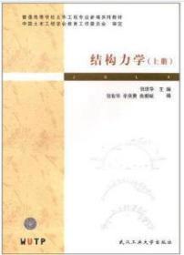 结构力学(上册)(第2版) 包世华 武汉理工大学出版社 9787562915478