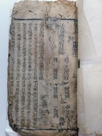 清木刻大字长版 四书大全 中庸卷一卷二 江宁许泰交茹其纂辑  这版本特别。