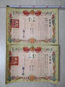 1954年上海结婚证一对