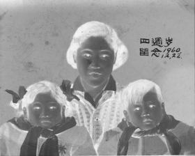 """5·D·H·1·建国初~文革·照相馆·拍摄·黑白底片·""""四周岁留影·合影""""·77*60mm·1张"""