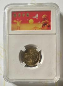 1981年黄铜《一角》硬币一枚,已装盒