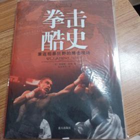 拳击酷史:重返粗暴狂野的搏击现场