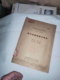 中国科学院冶金陶瓷研究所专刊乙种第7号《真空管玻璃研究报告》