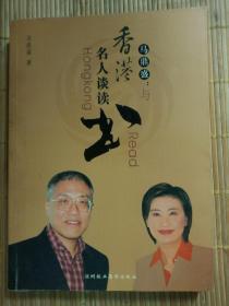 作者签名图书   马鼎盛与香港名人谈读书